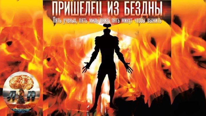 Пришелец из бездны / Alien Terminator (1995)