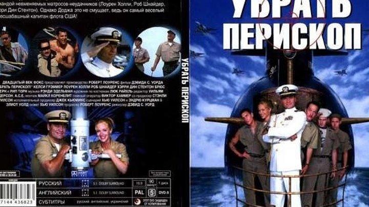 Убрать перископ (1996) комедия HD