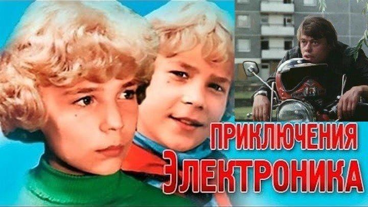 ПРИКЛЮЧЕНИЯ ЭЛЕКТРОНИКА (Приключ-Комедия-Драма-Криминал-Семейный-1979г.) Х.Ф.