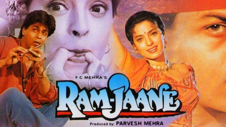 Бог знает / Ram Jaane (1995)~
