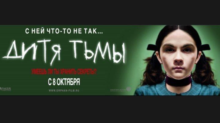 Дитя тьмы. (2009) Триллер, детектив.
