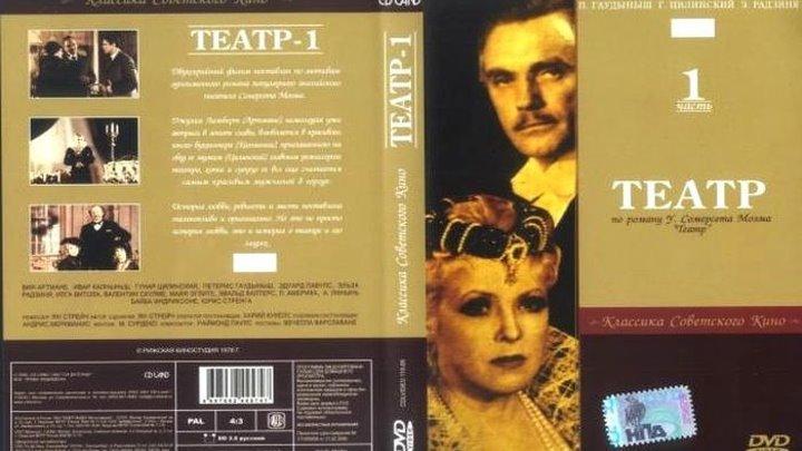 Театр. Серия 1 (Янис Стрейч) [1978, Драма, зкранизация]