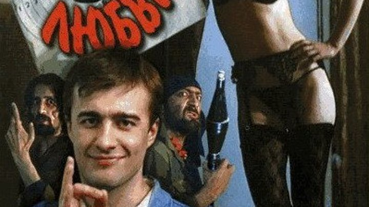 Колесо любви (1994) зрителям, достигшим 16 лет