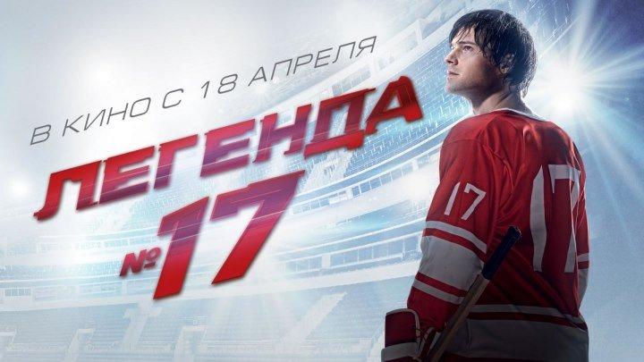 Легенда номер 17 (2013) HD720p