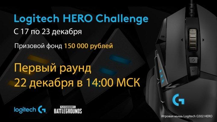 PUBG турнир Logitech HERO Challenge. Первый раунд.