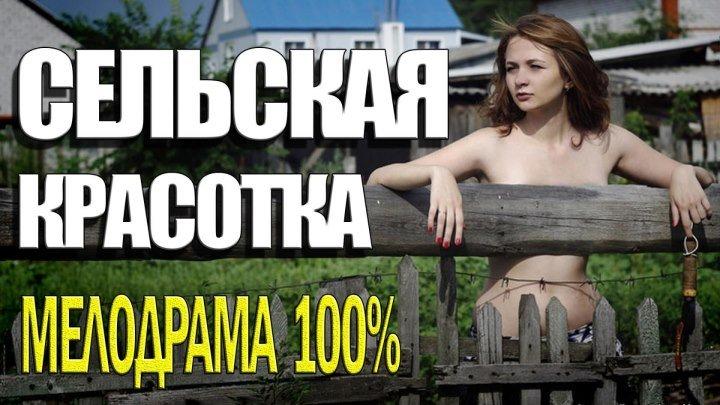 Фильм о любви 2019 | СЕЛЬСКАЯ КРАСОТКА | Русские мелодрамы 2019 новинки HD 1080P | фильмы 2019