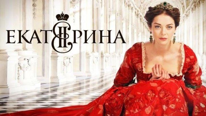 Екатерина. 1 сезон. 5 серия. HD.