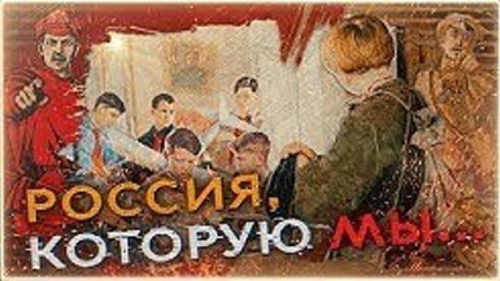 Россия, которую мы... Без согласия и примирения