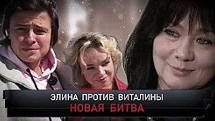 Новые русские сенсации_ Элина против Виталины. Новая битва
