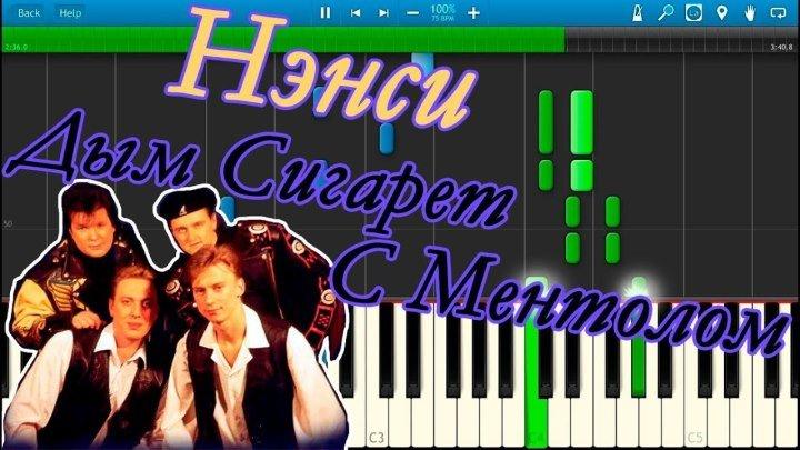 Нэнси - Дым Сигарет С Ментолом (1995) ♥♫♥ (720p) ✔