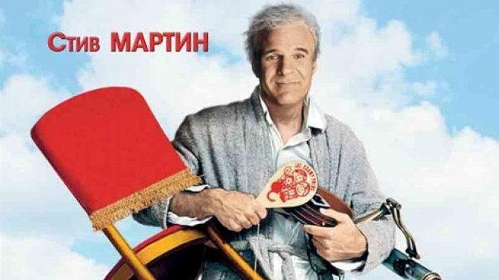 Придурок (Балда) (1979) (HD-DVDRip-1080p) MVO комедия Стив Мартин, Бернадетт Петерс, Кэтлин Эдамс, Мейбел Кинг, Ричард Уорд, Дик Энтони Уилльямс, Билл Мэси