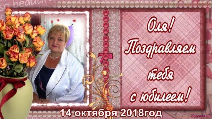 Оля, с юбилеем! Пусть ангел-хранитель тебе помогает и длинную жизнь пусть подарит судьба. А взгляд твой всегда пусть, как солнце сияет. Ты помни и знай, что мы очень любим тебя!!!