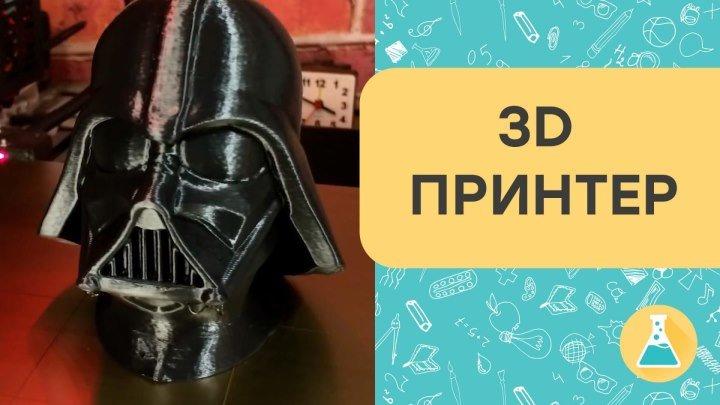 Удивительные возможности 3D принтера