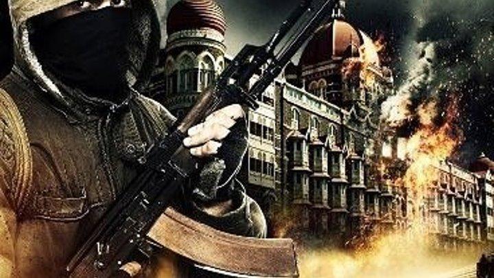 ОСАДА МУМБАИ 4 ДНЯ УЖАСА (2018). триллер, драма