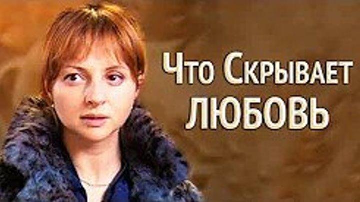 Что скрывает любовь (Фильм 2010) Мелодрама, детектив _ Русские сериалы смотреть онлайн бесплатно в хорошем качестве