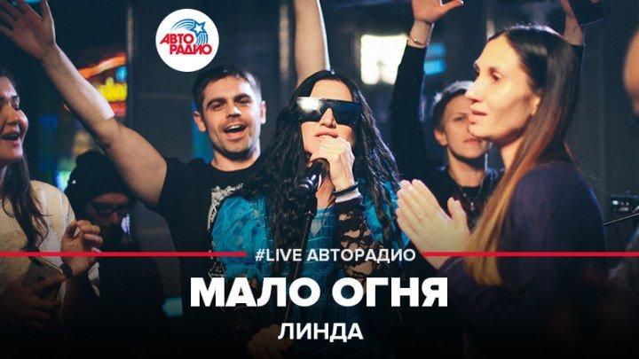 Линда - Мало Огня (#LIVE Авторадио)