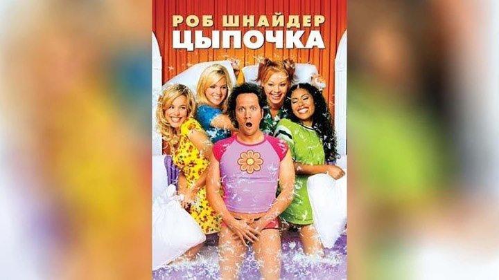 Цыпочка (2002) комедия HD