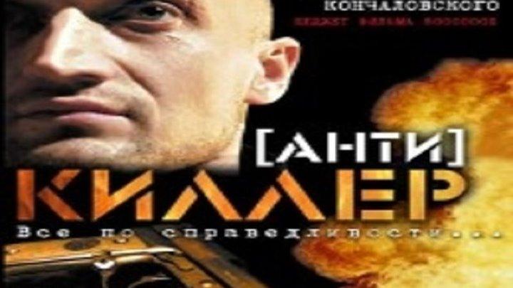 Антикиллер (боевик,детектив,криминал)( 1 серия из 3 ) 2002.