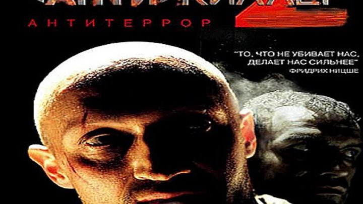 Антикиллер 2.Антитеррор (криминальный боевик)( 1 серия из 4 ) 2003.