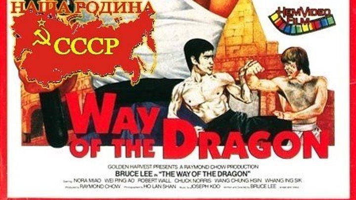 Путь дракона 1972 Горчаков VHS