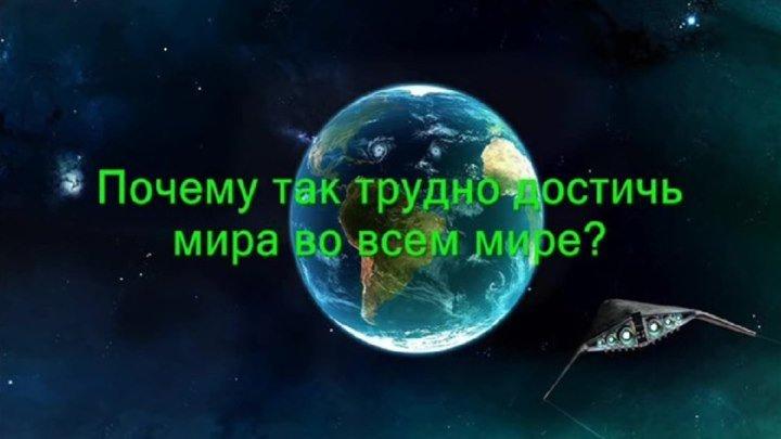 Почему так трудно достичь мира во всем мире?