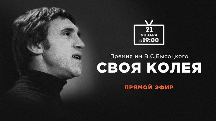 Памяти Высоцкого: прямая трансляция премии «Своя колея»
