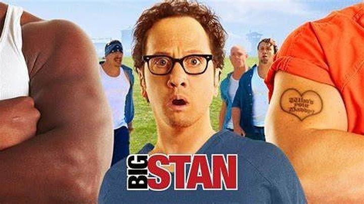 Большой Стэн (2007) комедия HD