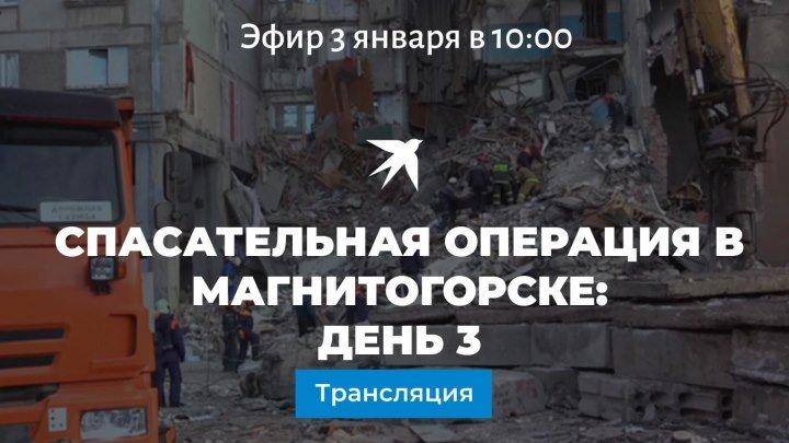 Спасательная операция в Магнитогорске: день 3
