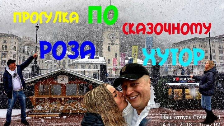 Прогулка по Сказочному Роза хутор в Декабре