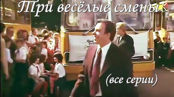Советский фильм «Три веселые смены» (все серии) - 1978