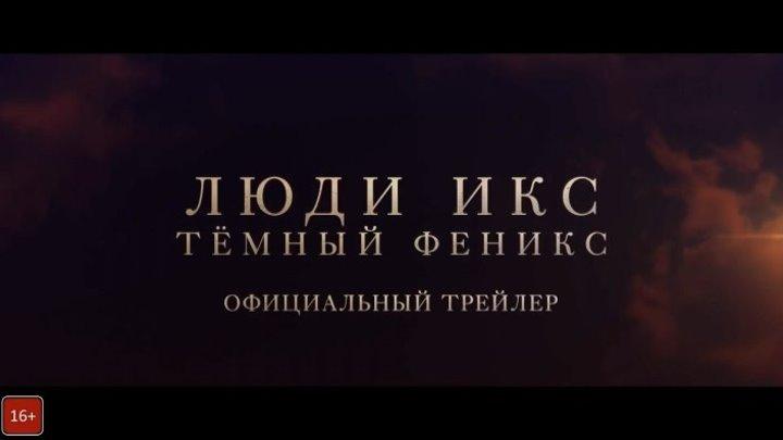 Люди Икс Тёмный Феникс ¦ Официальный трейлер 2 ¦ HD