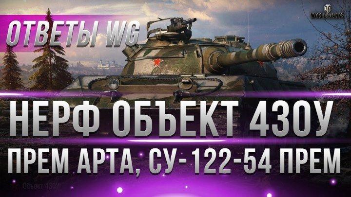 #Marakasi_wot: 📈 📉 📰 📺 🦌 ОТВЕТЫ WG - НЕРФ ОБЪЕКТ 430У, АП Т110Е5, ПРЕМ АРТА, СУ-122-54 ПРЕМ? ЗАПРЕТ ОЛЕНЕМЕРА? world of tanks #новости #нерф #ап #олень #видео