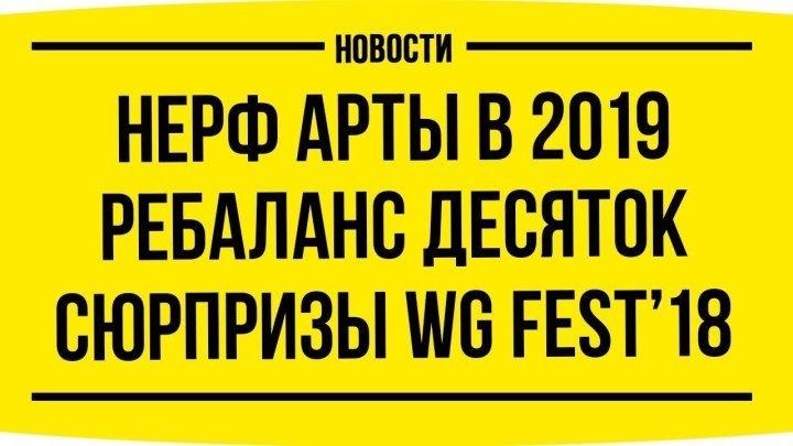 #Jove: 📅 📉 📰 📺 НОВОСТИ: Нерф Арты в 2019 Ребаланс Десяток Сюрпризы на WG Fest 2018 #новости #нерф #2019 #2018 #видео