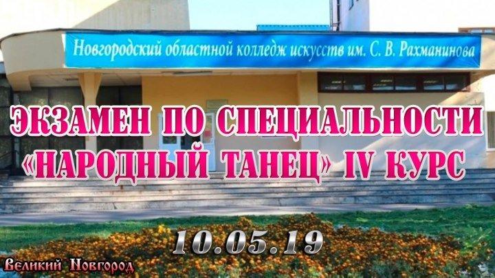 Экзамен по специальности «Народный Танец» IV курс