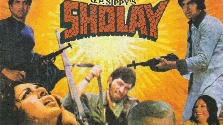 Месть и закон (1975) Sholay
