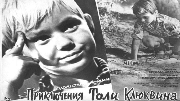 Приключения Толи Клюквина. 1964.