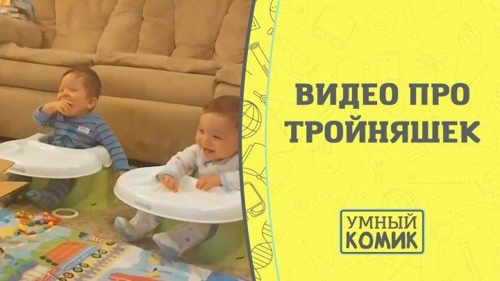 Видео про тройняшек