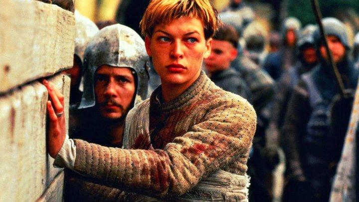 Жанна д'Арк (драма, военный фильм) 1999 год.