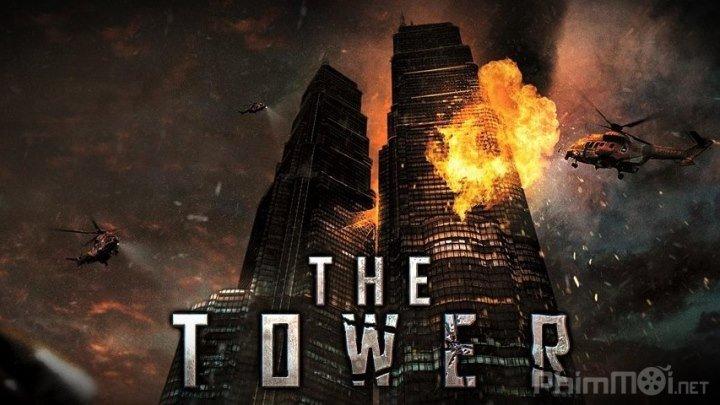 Башня (2012)