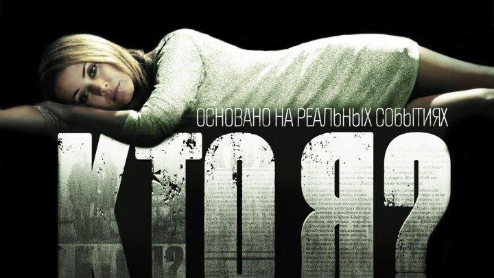 Кто я ?(2010) HD1080р
