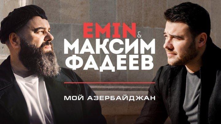 EMIN & Максим Фадеев - Мой Азербайджан