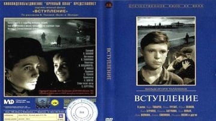 Вступление (1962)