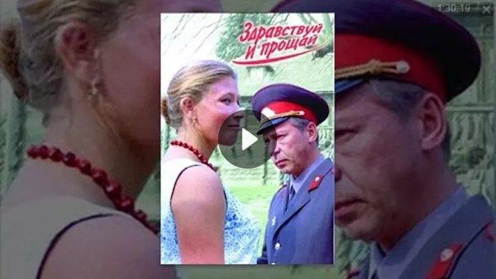 ЗДРАВСТВУЙ И ПРОЩАЙ (1972)