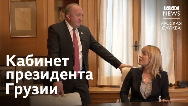 Георгий Маргвелашвили: трудно ли быть президентом Грузии