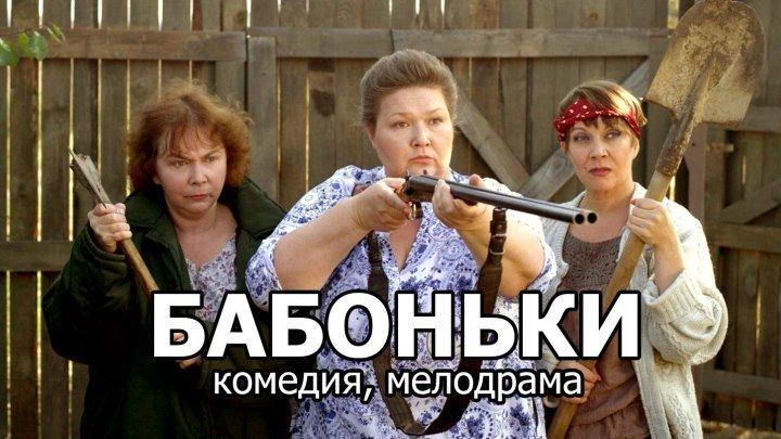 ОБАЛДЕННАЯ РУССКАЯ КОМЕДИЯ БАБОНЬКИ (комедия, мелодрама, 2016)