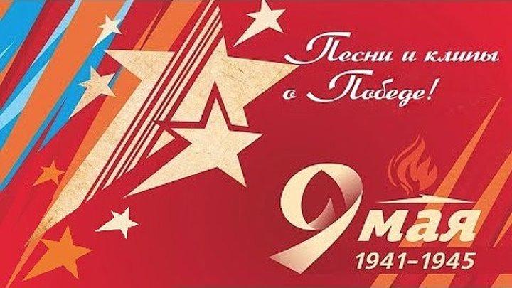 Песни и клипы о победе на 9 мая! С ДНЁМ ПОБЕДЫ!
