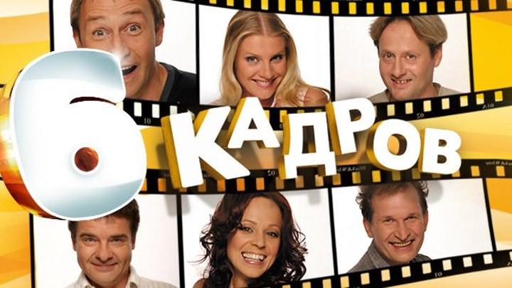 6 кадров (сериал) (2006 – 2014) (221)