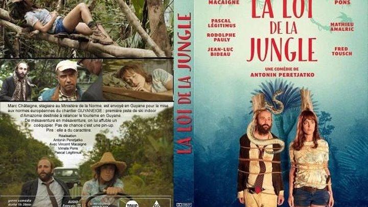 Закон джунглей (2016)