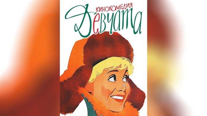 Девчата (1961) — смотреть фильм онлайн