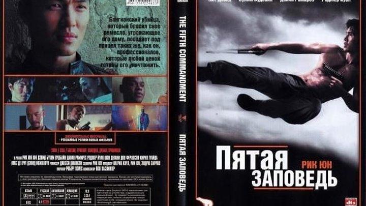 Пятая заповедь (2008) »